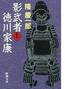 【全1-3セット】影武者徳川家康