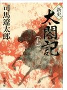 【全1-2セット】新史 太閤記