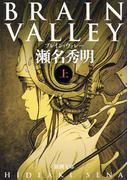 【全1-2セット】BRAIN VALLEY