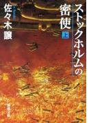 【全1-2セット】ストックホルムの密使(新潮文庫)