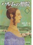 【全1-2セット】パルムの僧院(新潮文庫)