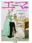 【全1-2セット】エマ(ちくま文庫)
