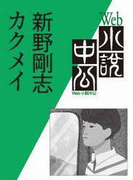 【全1-15セット】Web小説中公 カクメイ
