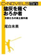 【全1-3セット】C★NOVELS Mini - 災獣たちの楽土番外篇(C★NOVELS Mini)
