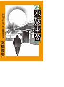 【全1-10セット】Web小説中公 新・御隠居忍法 刺客百鬼