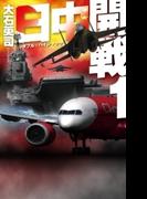 【全1-8セット】日中開戦(サイレント・コア シリーズ/C★NOVELS)