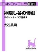 【全1-4セット】サイレント・コア外伝(C★NOVELS Mini/サイレント・コア シリーズ/C★NOVELS)