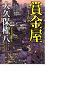 【全1-2セット】賞金屋(中公文庫)