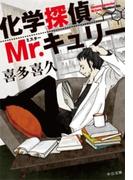 【全1-4セット】化学探偵Mr.キュリー(中公文庫)