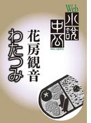 【1-5セット】Web小説中公 わたつみ