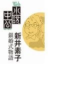 【6-10セット】Web小説中公 銀婚式物語