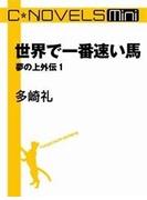 【全1-2セット】夢の上外伝(C★NOVELS Mini/C★NOVELS)
