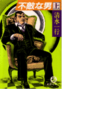 【全1-2セット】不敵な男(徳間文庫)