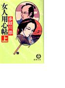 【全1-2セット】女人用心帖(徳間文庫)