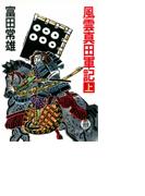 【全1-2セット】風雲真田軍記(徳間文庫)