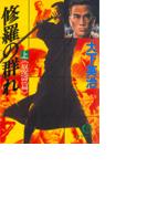 【全1-2セット】修羅の群れ(徳間文庫)