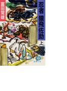 【全1-2セット】忍者猿飛佐助(徳間文庫)