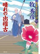 【全1-2セット】塩谷隼人江戸活人剣(徳間文庫)