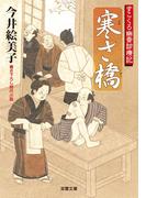 【全1-8セット】すこくろ幽斎診療記(双葉文庫)
