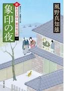 【全1-3セット】新・若さま同心 徳川竜之助