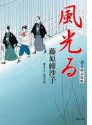 【全1-10セット】藍染袴お匙帖(双葉文庫)