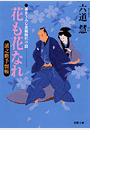 【全1-2セット】浦之助手留帳(双葉文庫)