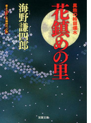 【全1-3セット】異能の絵師爛水(双葉文庫)