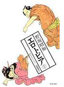 【全1-2セット】エロトピア(文春文庫)