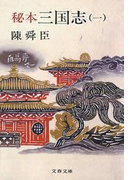 【全1-6セット】秘本三国志(文春文庫)