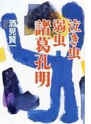 【全1-2セット】泣き虫弱虫諸葛孔明(文春e-book)