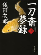 【全1-2セット】一刀斎夢録(文春文庫)