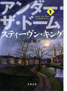 【全1-4セット】アンダー・ザ・ドーム(文春文庫)