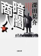 【全1-2セット】暗闇商人(文春文庫)