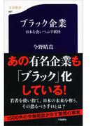 【全1-2セット】ブラック企業(文春新書)