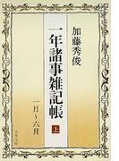 【全1-2セット】一年諸事雑記帳(文春文庫)