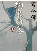 【全1-2セット】約束の冬(文春文庫)