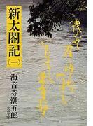 【全1-4セット】新太閤記(文春文庫)