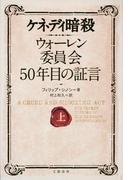 【全1-2セット】ケネディ暗殺(文春e-book)