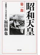 【1-5セット】昭和天皇(文春文庫)