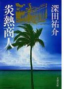 【全1-2セット】炎熱商人(文春文庫)
