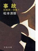 【全1-2セット】別冊黒い画集