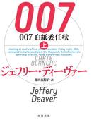 【全1-2セット】007 白紙委任状(文春文庫)