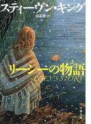 【全1-2セット】リーシーの物語(文春文庫)