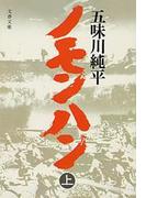 【全1-2セット】ノモンハン(文春文庫)