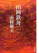 【全1-3セット】山岡鉄舟(文春文庫)