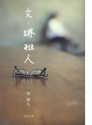 【全1-2セット】文・堺雅人(文春文庫/文春e-book)