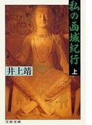 【全1-2セット】私の西域紀行(文春文庫)