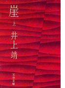 【全1-2セット】崖(文春文庫)