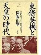 【全1-2セット】東條英機と天皇の時代(文春文庫)