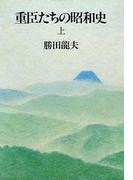 【全1-2セット】重臣たちの昭和史(文春e-book)
